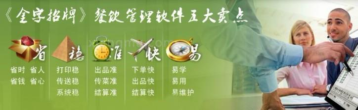 金字招牌餐饮软件加盟_1