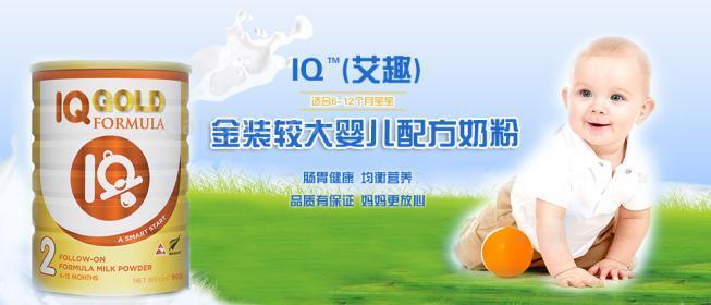IQ艾趣奶粉加盟