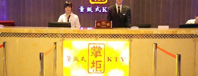 掌柜量贩式KTV加盟_1