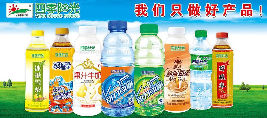 四季阳光饮料加盟