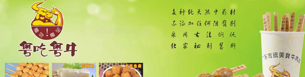 粤食粤牛餐饮加盟_2
