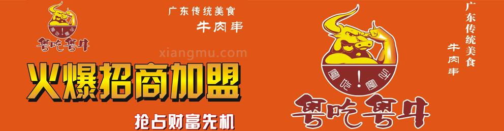 粤食粤牛餐饮加盟_1