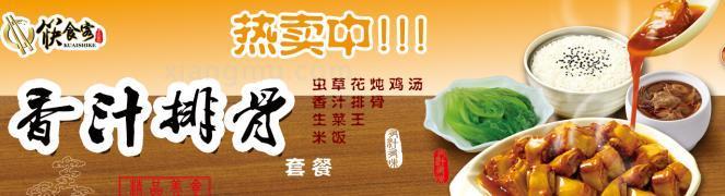 筷食客餐饮加盟_1