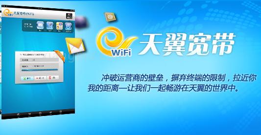 天翼宽带wifi加盟