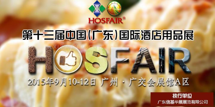HOSFAIR咖啡加盟_1